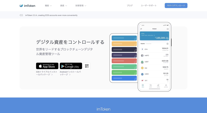 ウォレット管理アプリ / imToken