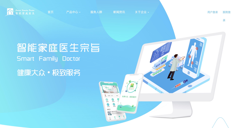 スマート診察アプリ / 智能家庭医生