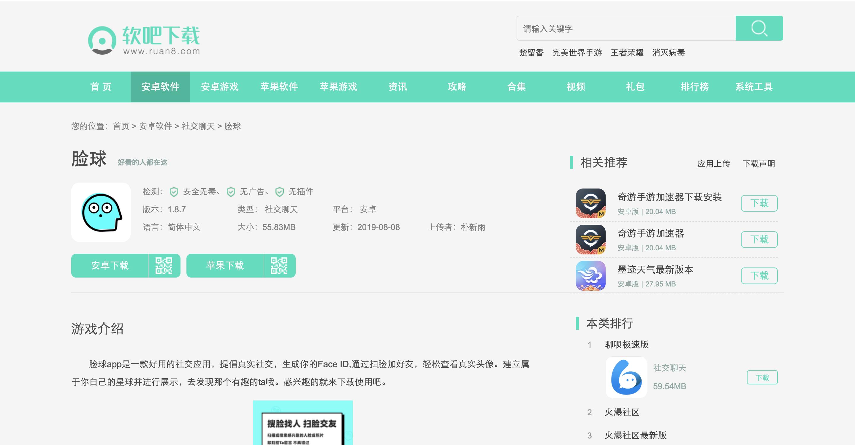 AIと顔認証を使ったマッチングアプリ / 脸球